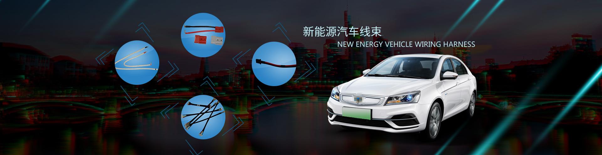 新能源汽车线束